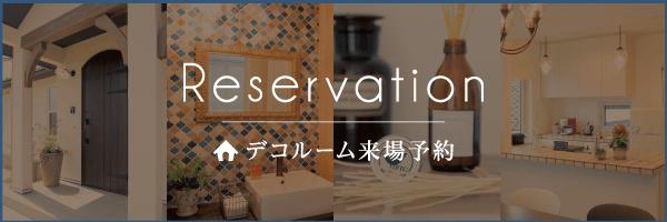 Reservation デコルーム来場予約