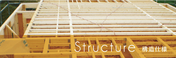 Structure 構造仕様